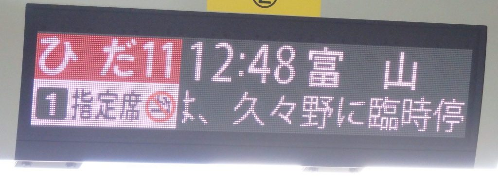train station sign in Japanese