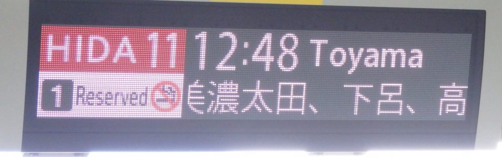 The Hida 11 train, leaving at 12:48 to Toyama.