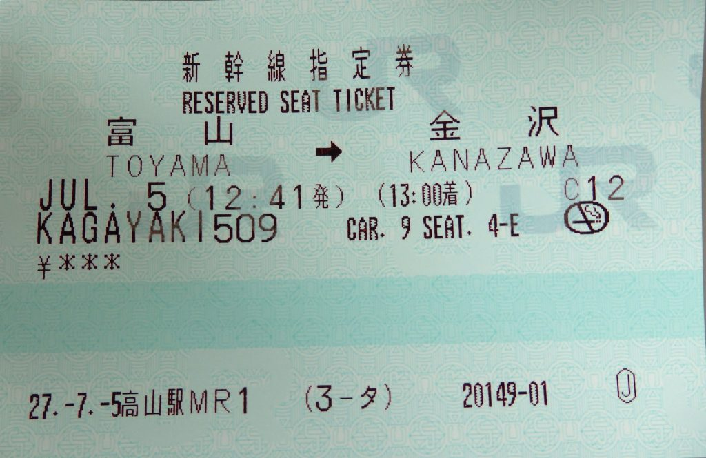 This train, called the Kagayaki 509, leaves Toyama on July 5 at 12:41 and arrives at Kanazawa at 13:00. The reservation is for car 9, seat 4E.