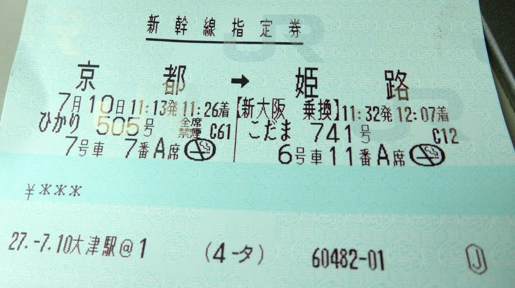 a ticket for Japan Rail, printed in Japanese