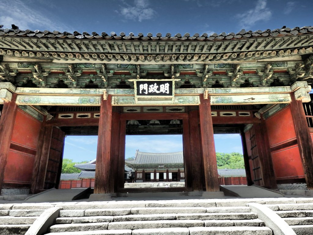 a gateway in Changyeonggung Palace, Seoul, Korea