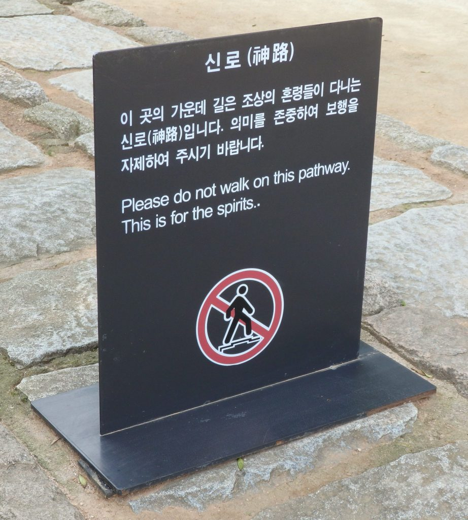 a sign on the spirit pathway at Jongmyo Shrine in Seoul, South Korea